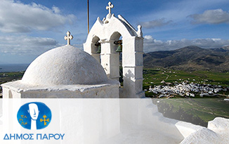 The Municipality of Paros Island is participating in ITB travel fair, in Βerlin from 10th to 14th March 2010. Visit our booth located at Hall 2.2, St. No. 108 CYCLADES ISLANDS